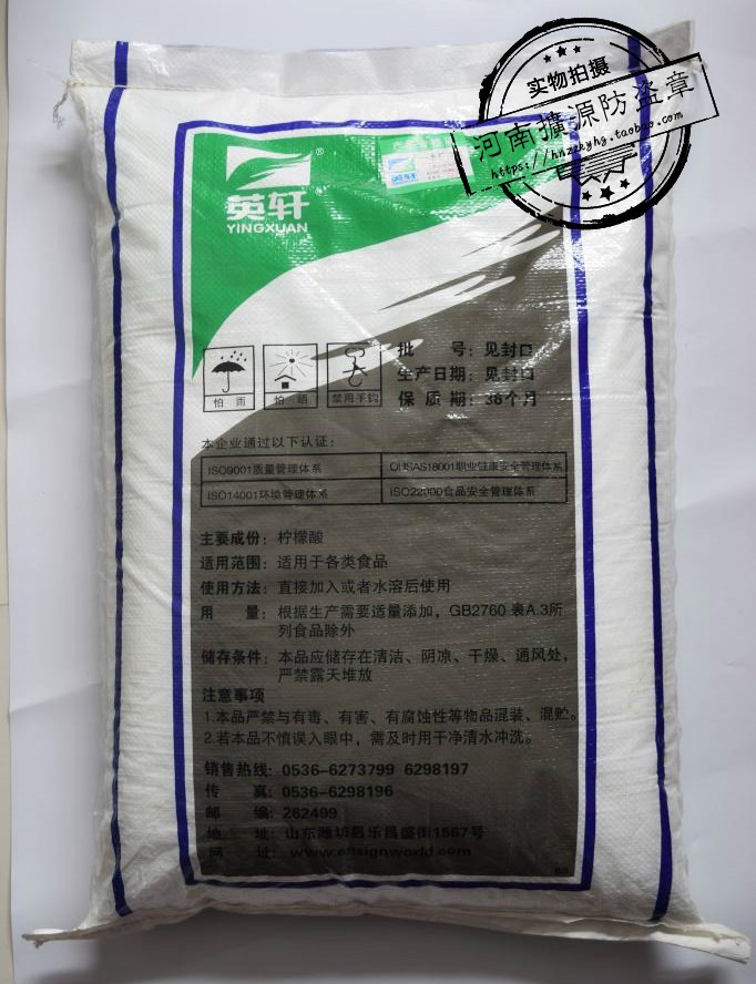 5 grades of citric acid, one citric acid, 1% beverage, acid agent, electric kettle, citric acid descaling food grade