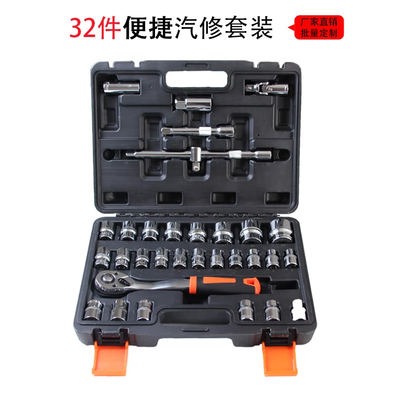 Professional class wrench, automobile steam protection kit, car repair and maintenance, metal tools combination sleeve