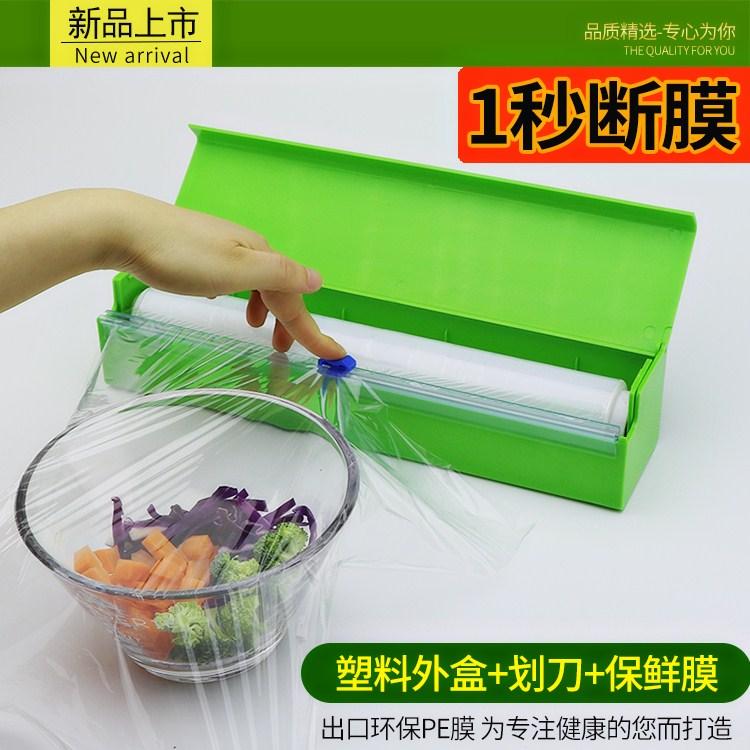 เครื่องตัดฟิล์มห่ออาหารฟิล์มพลาสติก PE กล่องกล่องตัดฟิล์มม้วนเกรดอาหารครัวของใช้ในครัวเรือน