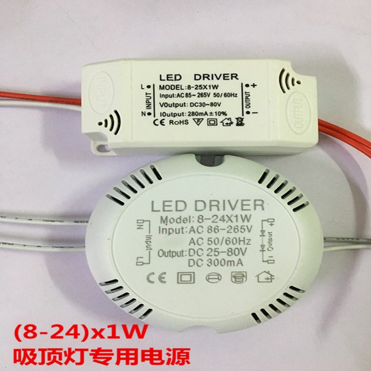 LED drive power 8-12w1w3w5w7w18w24w36w downlight lamp ballast transformer Driver
