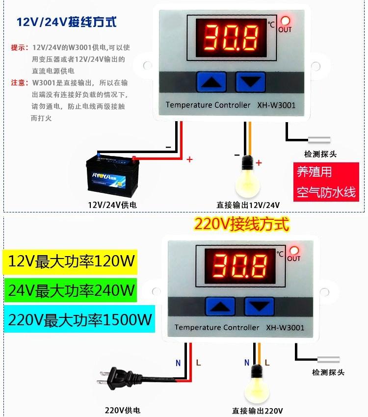 12 πακέτο μετά V θερμοστάτη 24V/220V διακόπτη μέσο ελέγχου της θερμοκρασίας του κλιματισμού αυτοκινήτων υδατοκαλλιέργειας 3001 ανεμιστήρα έξυπνη