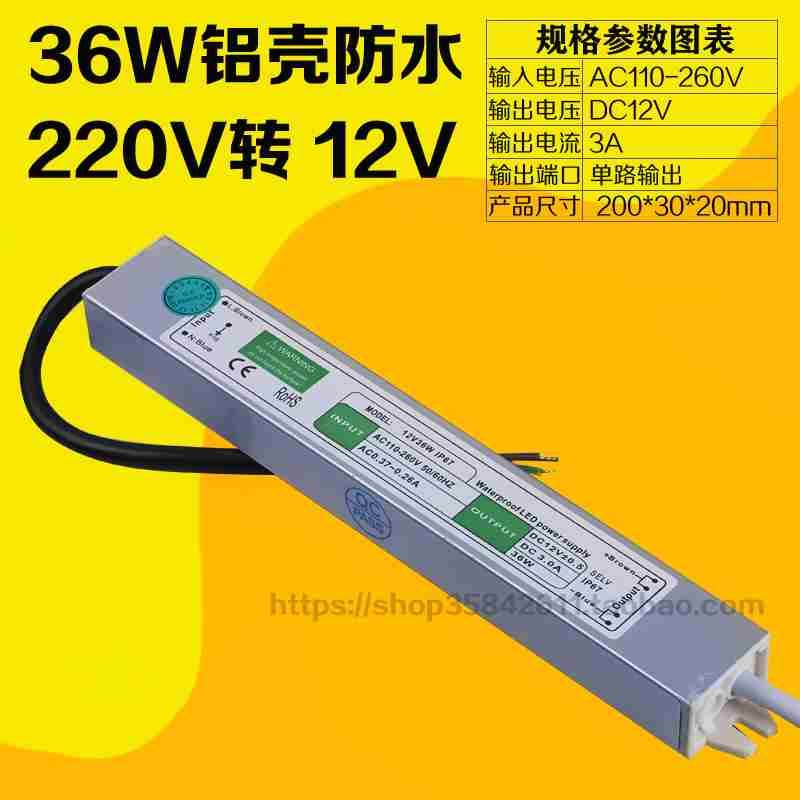 przełącznik zasilania 12v led światło z lampy. transformator 220v prostownik 12v - kierowca.