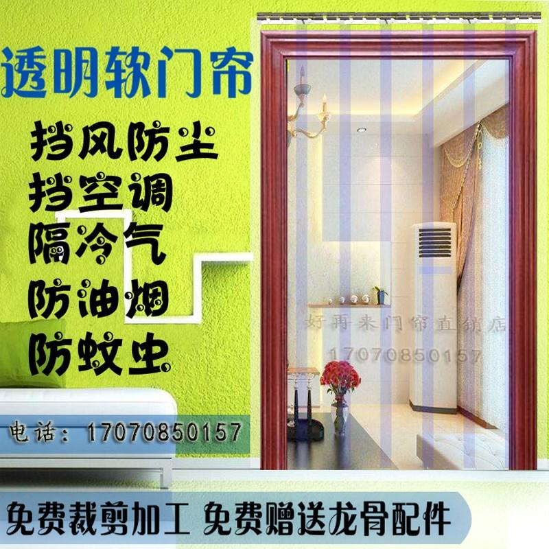 Vách ngăn cách rèm Rèm cửa máy lạnh, bảo quản lạnh mui xe chống bụi nóng PVC nhựa trong suốt màn cửa máy lạnh.