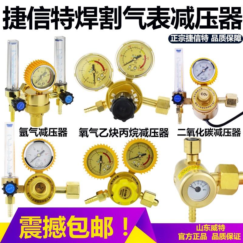 全銅表アセチレン表液化ガス表プロパン表アルゴン表二酸化炭素表圧力計レギュレータ弁酸素