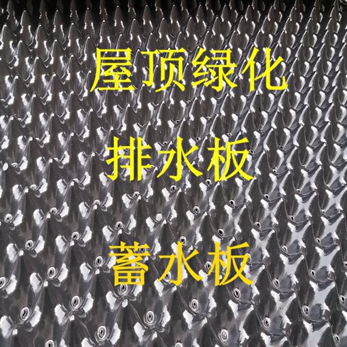 Techo verde del aislamiento térmico ventilación garaje platos de plástico reforzado de drenaje drenaje drenaje placa de filtración de agua.