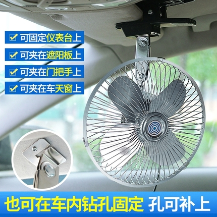 Automotive electric fan, 10 inch 12v24v volt truck shake head fan, strong calm