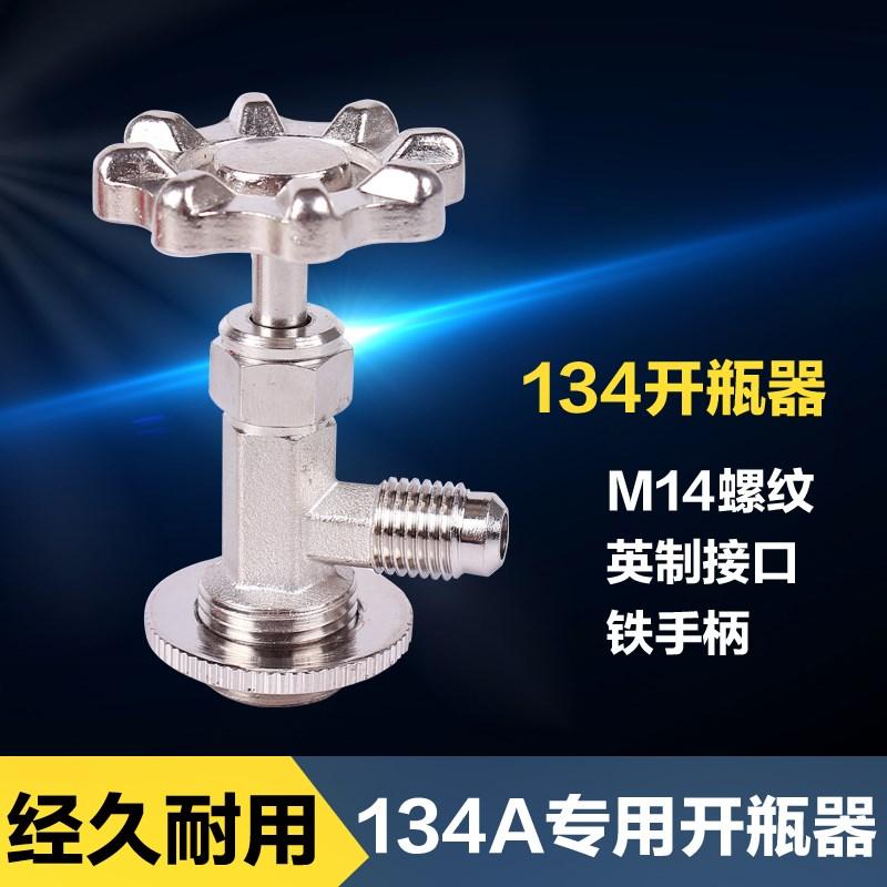 De klep open 339 van koelmiddelen voor airconditioning freon koelmiddel opener 12600A22134AT338