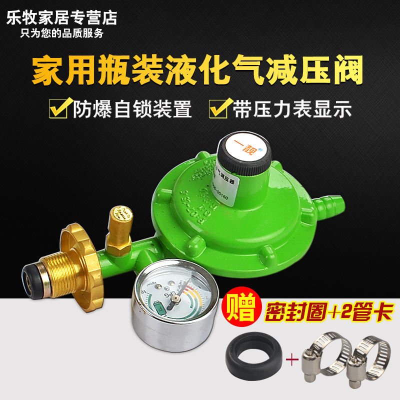 New home coal gas stove, explosion proof belt, liquefied petroleum gas pressure reducing valve, surface gas bottle