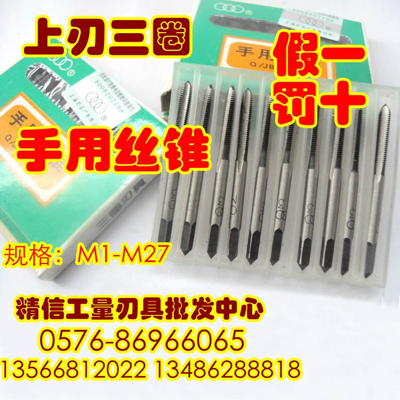 Three ring fine tooth hand tap / wire tapping M10*1.25*1*0.75/M12*1.5*1.25*1