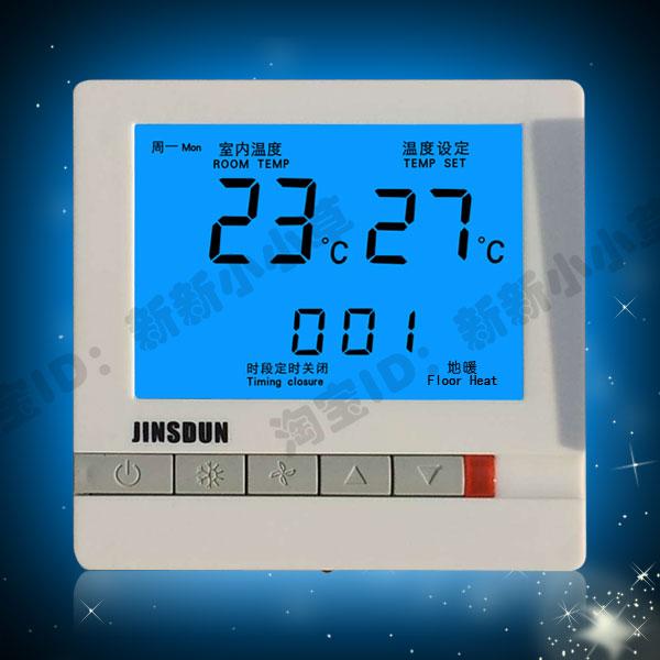 コントローラ炭素晶壁暖かい電気膜発熱ケーブルを訴えるのはおとなしく器スイッチ電気暖かい水サーモスタット暖かい温