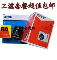 Ford Fawkes air conditioning filter Fawkes air filter oil filter oil filter,