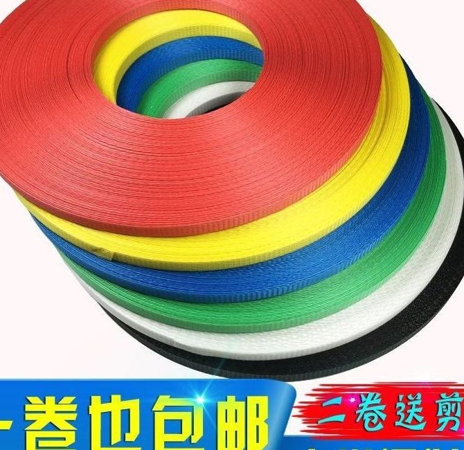 Hot with PP manual packaging basket packing belt Ribbon Ribbon mail color plastic belt machine with braid