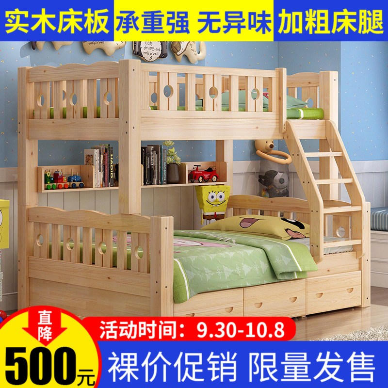 Multifunctional solid wood bunk beds for children on the bed or bunk bed bed mother mother bed with a desk slide