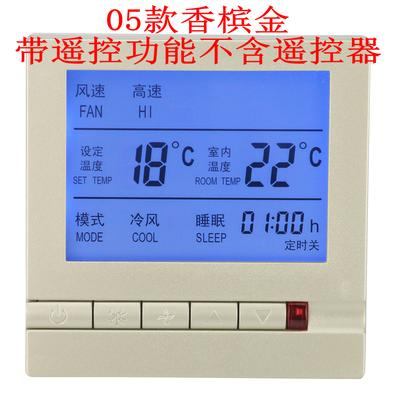 Central air conditioner liquid crystal temperature controller, household control temperature, three speed switch fan coil