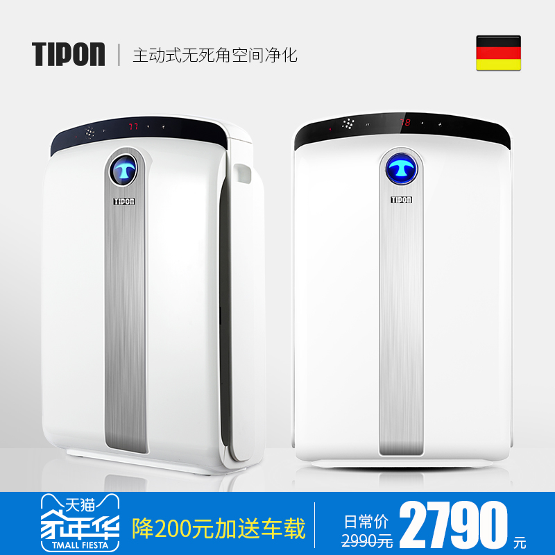 TIPON/ Germany hanlang air purifier in large area in addition to formaldehyde PM2.5 haze household bedroom bar