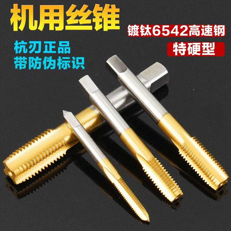 Tap plating rust high speed steel machine taps can attack with titanium screw steel