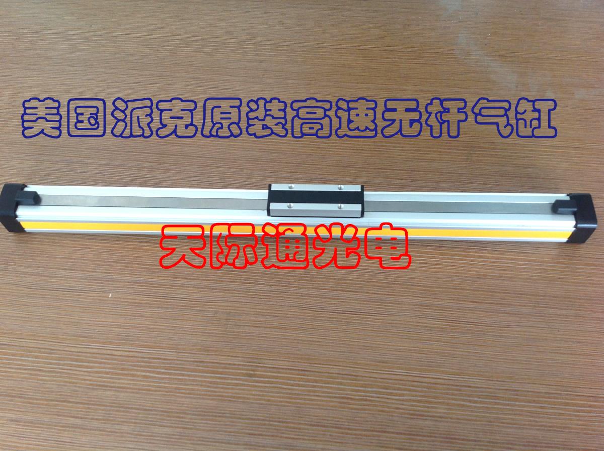 Parker ORIGA high speed rodless cylinder OSP-P50-00000-01000 (50 cylinder, 1000 stroke)