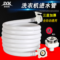 Fully automatic universal washing machine, inlet pipe, extended hose, water injection pipe, water pipe, extension washing machine parts