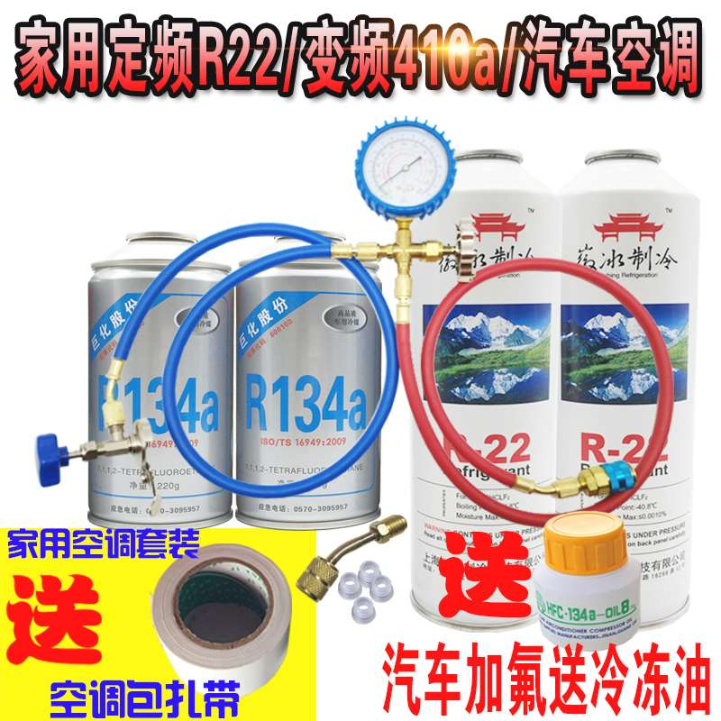 Refrigerant Freon hot package mail R22 household air conditioner with fluorine tool set automobile air conditioner frequency conversion 4