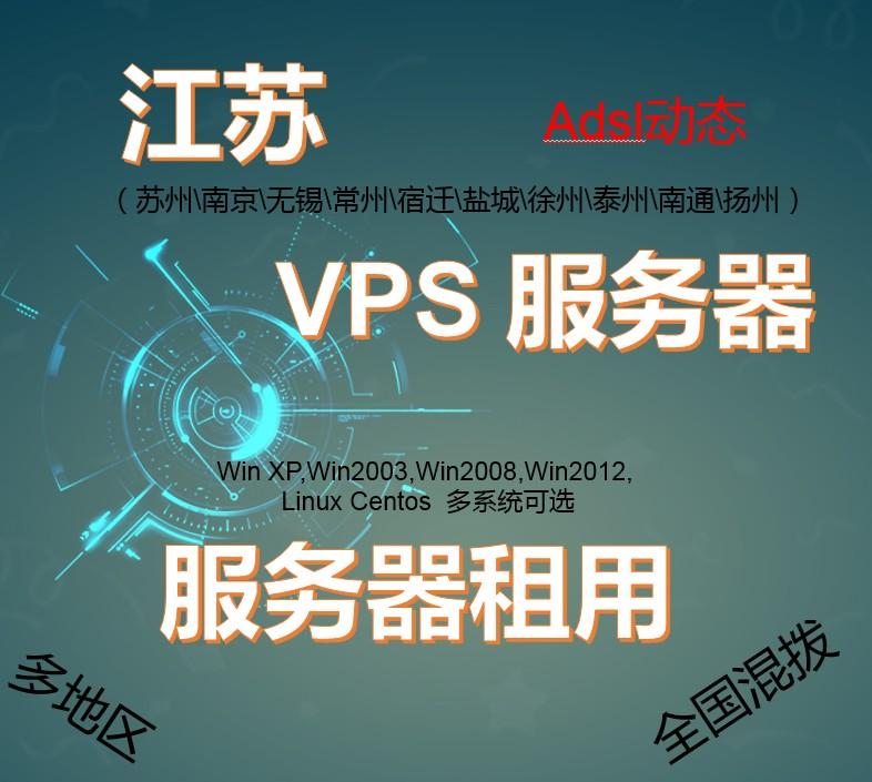 Nanjing, Suzhou, Jiangsu Wuxi hôte de nuage dynamique ADSL dial-up serveur PPTP / Pax paiement mensuel de numérotation