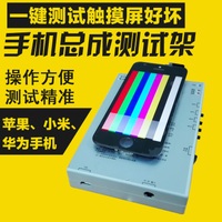 Iphone6s6sp mobile phone assembly test stand, screen display, touch tester, apple screen test tool