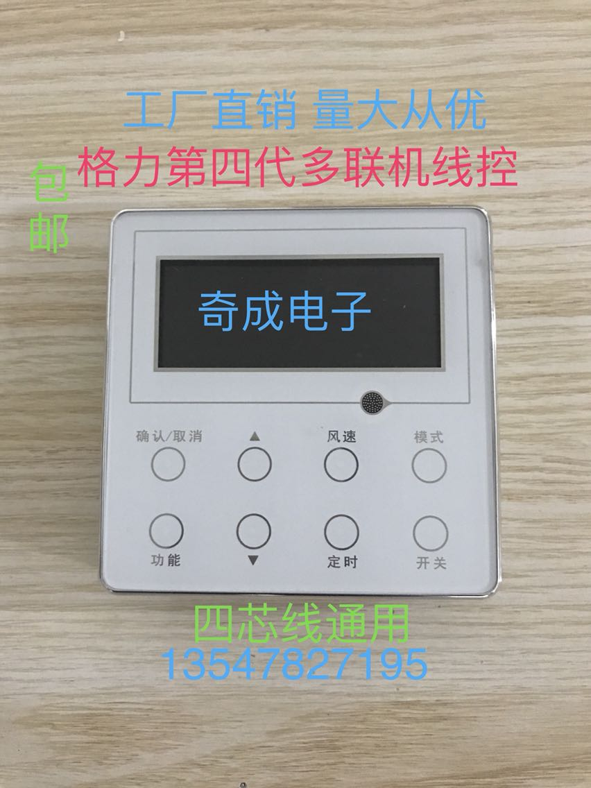 Mail GREE central air conditioner line controller multi line manual XK0130296000018 more than fourth generations