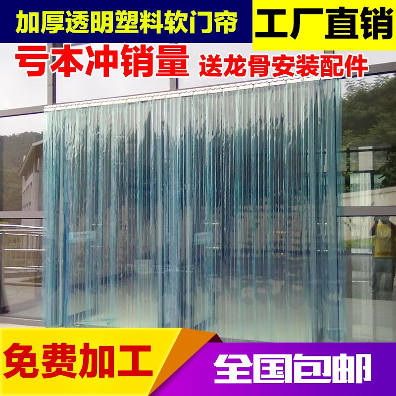 Custom air conditioner transparent stripe, summer cold storage PVC soft door insulation heat partition, windproof thickening plastic door curtain