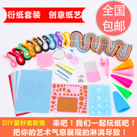 Extend 54cm color notes, tool sets, paper drawings, color paper, hand DIY, origami mail