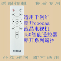 Apply to SKYWORTH cool open coocaa LCD TV, U50 intelligent remote control, cool open series remote control