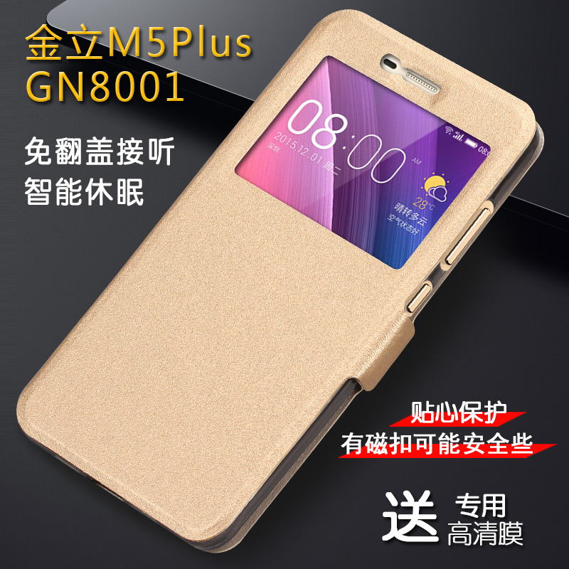 Anti fall imported Jin M5PLUS GN8001L mobile phone shell and mobile phone m5plus clamshell protective sleeve