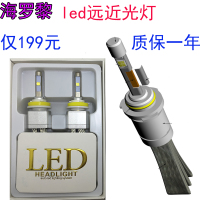 Package mail car LED headlight far and near light lamp headlight headlight car external lamp H1H4H7H9H11 modified special light bulb