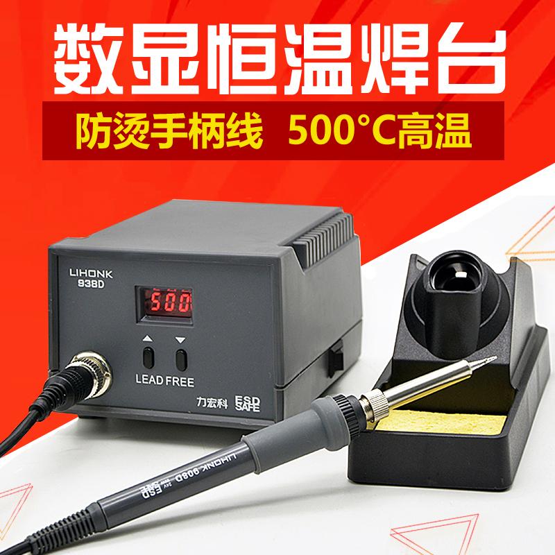 بندقية لحام الحديد الكهربائية مجموعة الالكترونية المنزلية صيانة محطة لحام لحام 936 القلم درجة حرارة ثابتة درجة الحرارة قابل للتعديل كهربائيا الحديد 60W لوه