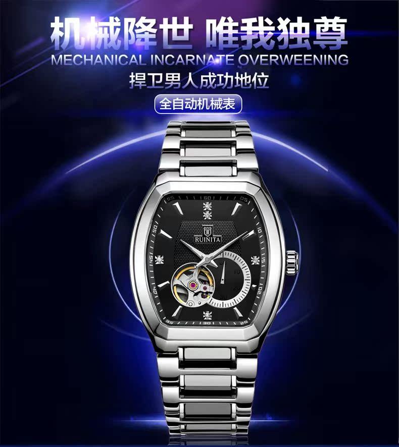 Ruinida's fine steel strip genuine waterproof multifunction mechanical watch watch men