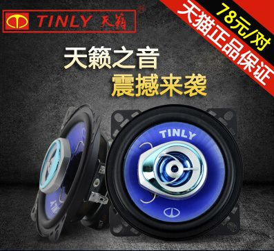 Car sound horn 4 inch 5 inch 6 inch 6.5 inch car horn coaxial refit full frequency high weight bass mail