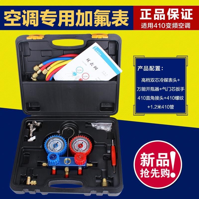 R22R410A двойной таблица хладагент таблица группы нержавеющая сталь нефти таблица холодильное оборудование кондиционирования воздуха плюс фтора таблица двойной таблица клапан
