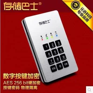 Yuangu bus actv DM2500 tasten - hardware - verschlüsselung der festplatte Seagate - 2t + + + usb3.0