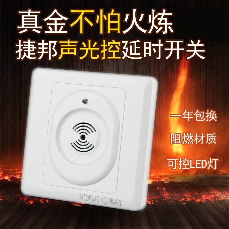 الصوت التبديل 86 نوع أخفى الممر تأخير توفير الطاقة الصمام مصباح التعريفي الثاني لوحة التحكم الصوتي ضوء حزمة البريد
