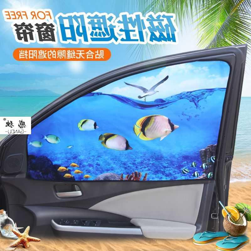 Magnetic automobile sun shade, summer sun protection side window sunshade board, automobile curtain sunshade curtain, vehicle telescopic heat insulation curtain