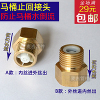 Toilet water inlet check valve backflow prevention liquid backflow backflow backflow water heater special unidirectional check valve