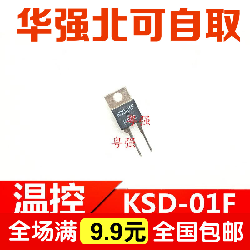 Normally closed D65|KSD-01FD65 temperature control switch can automatically disconnect the imported chip at 65 degrees