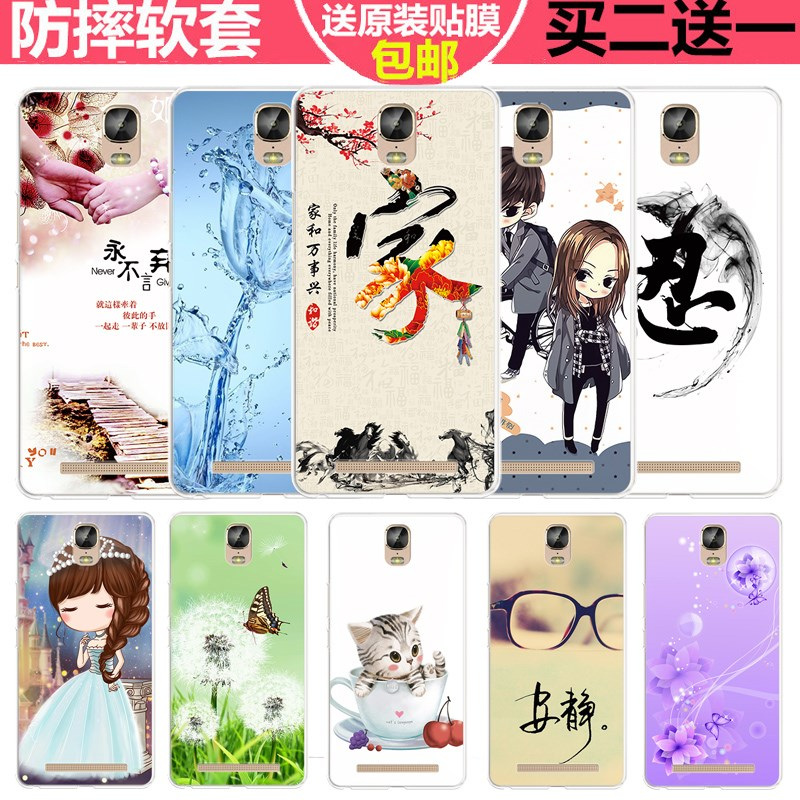 Jin m5plus mobile phone shell silica Jinli M5+ protective sleeve GN8001L soft cover 6 men and women