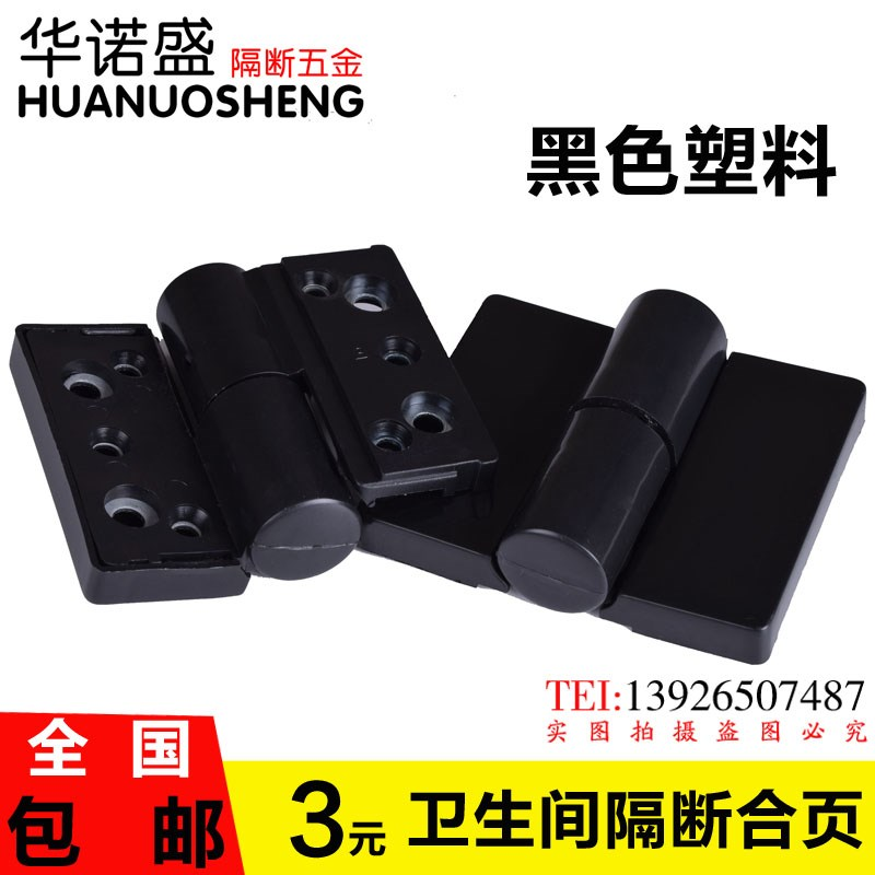 Toilet partition public toilet hardware accessories / black nylon plastic hinge hinge with detachable lifting /