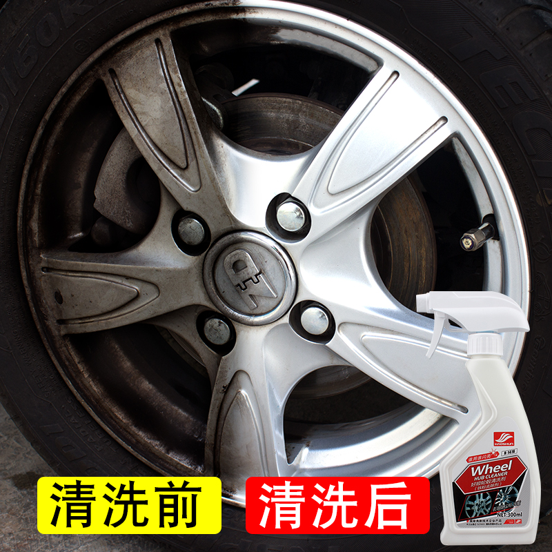 Automobile hub cleaning agent, aluminum alloy rim rust remover, brightener, paint cleaner, iron powder remover