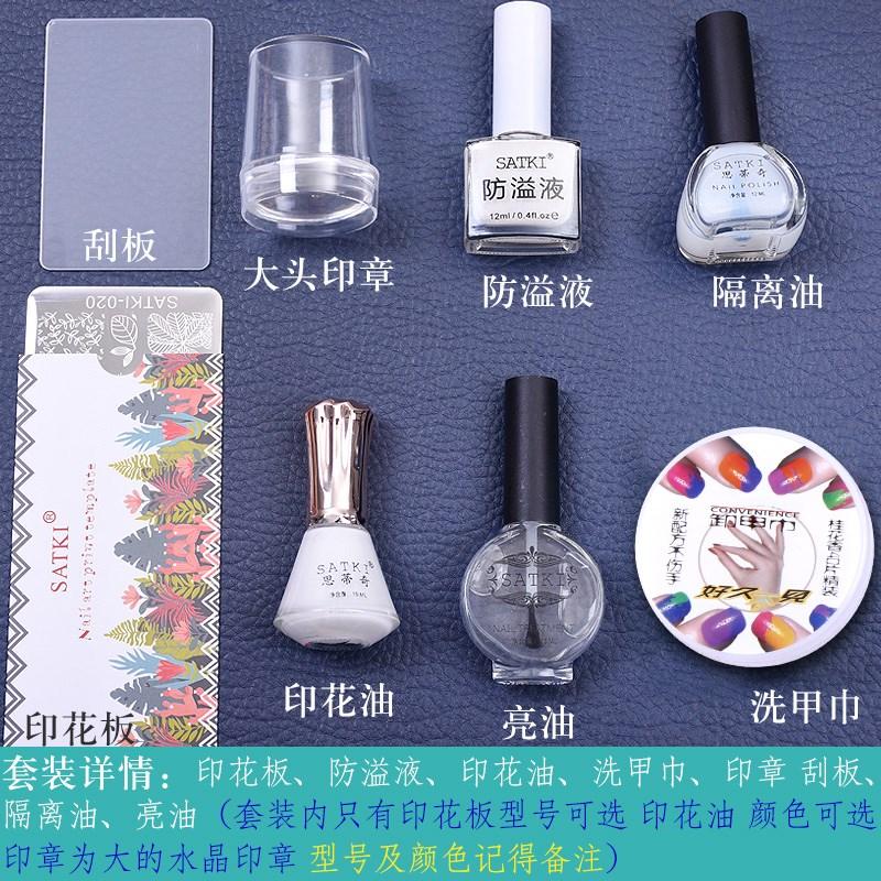 Lo strumento di Lamiere di Acciaio rivestiti di tutta una serie di Modelli DI STAMPA La Stampa di gel di silice per principianti Benna smalto trasparente sigillo