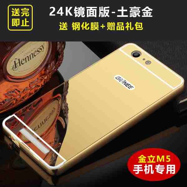 Jin M5 mobile phone protective shell M5 Gionee metal frame rear protective shell thin men and women tide