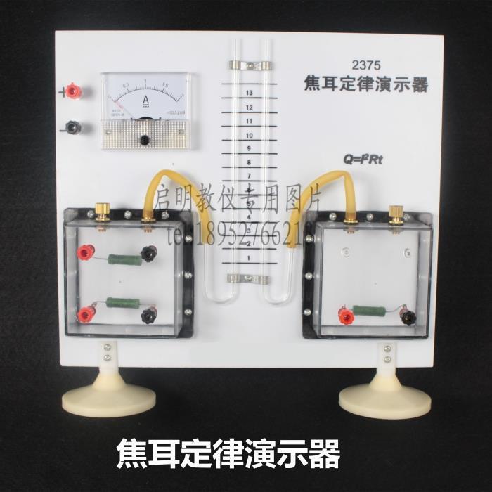 23035 JOULE διαδηλωτής JOULE είναι πειραματική συσκευή εκπαιδευτικό μέσο και με την τρέχουσα πίνακας του πειραματικού εξοπλισμού