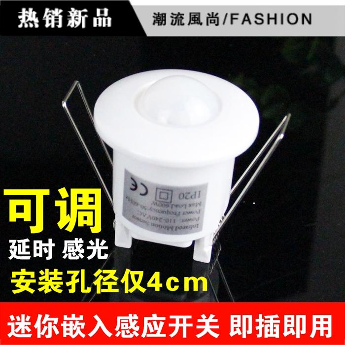 ميني 110-240v جزءا لا يتجزأ من 2 سقف استشعار الأشعة تحت الحمراء التبديل الاستشعار عن الجسم قابل للتعديل تأخير حساس
