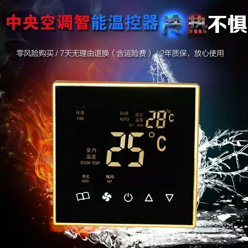 2017 neUe touchscreen - LCD intelligenter thermostat control panel klimaanlage indoor wandschalter Paket post
