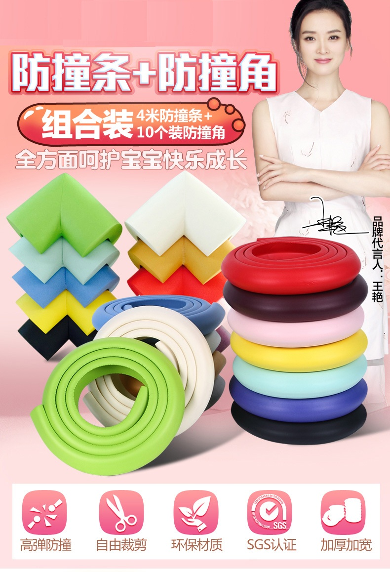 Widening and thickening bar angle corner protection strip pillar of kindergarten children's soft rubber bead