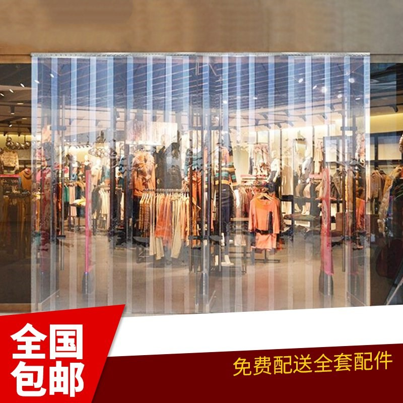 The mosquito curtain isolation curtain air conditioning transparent soft curtain insulation plastic shopping PVC cold antifreeze dust